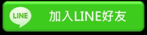新展Line